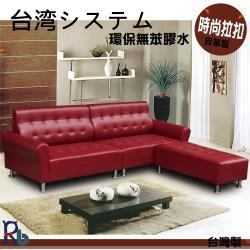 【RB】爵士仿馬鞍皮L型沙發