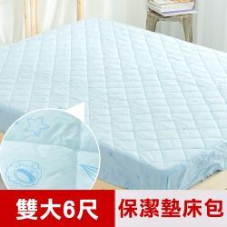 奶油獅-星空飛行-台灣製造-美國抗菌防污鋪棉保潔墊床包-雙人加大6尺-藍