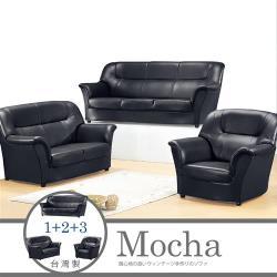IHouse 摩卡 舒適簡約皮質沙發 1+2+3人坐
