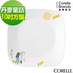 任-【美國康寧CORELLE】丹麥童話方型10吋平盤