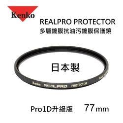 Kenko REALPRO PROTECTOR 77mm MC UV保護鏡 PRO1D升級版~日本製