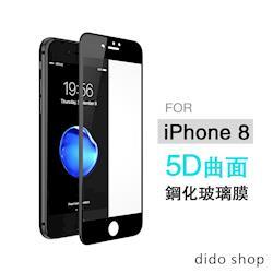 iPhone 8 4.7吋 5D全屏鋼化玻璃保護膜 (PC037-9)