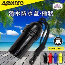 AQUATEC 桶狀潛水防水盒/潛水乾燥盒DB-200-黑色