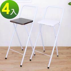頂堅 鋼管木製椅座 高腳折疊椅 吧台椅 高腳椅 櫃台椅 餐椅 洽談椅 二色可選 4入組