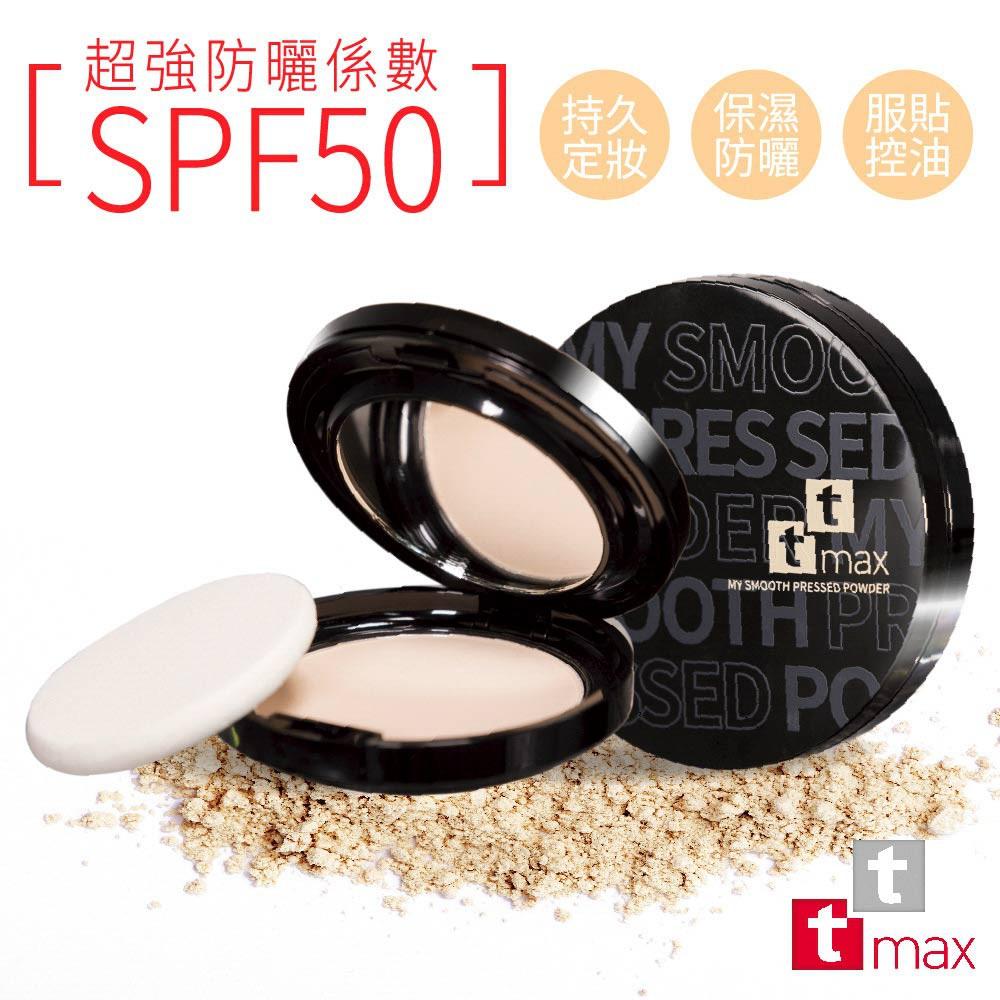 ttmax曠世美肌保濕粉餅 SPF50/10g【現貨】防曬控油/持妝補妝定妝