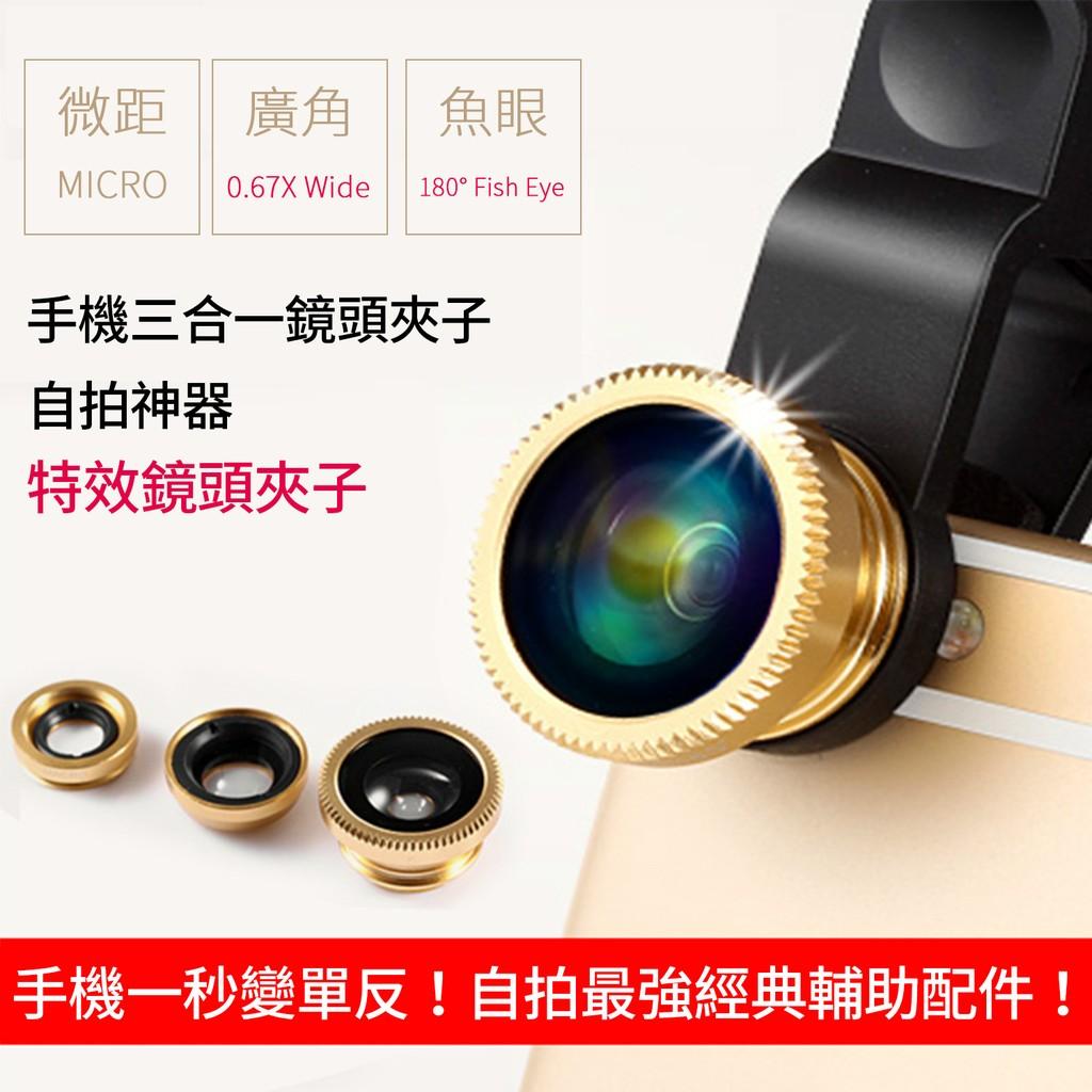 PureOne iPhone 可用 三合一鏡頭組【E2-005】魚眼 廣角 微距 手機外接鏡頭 多色可挑