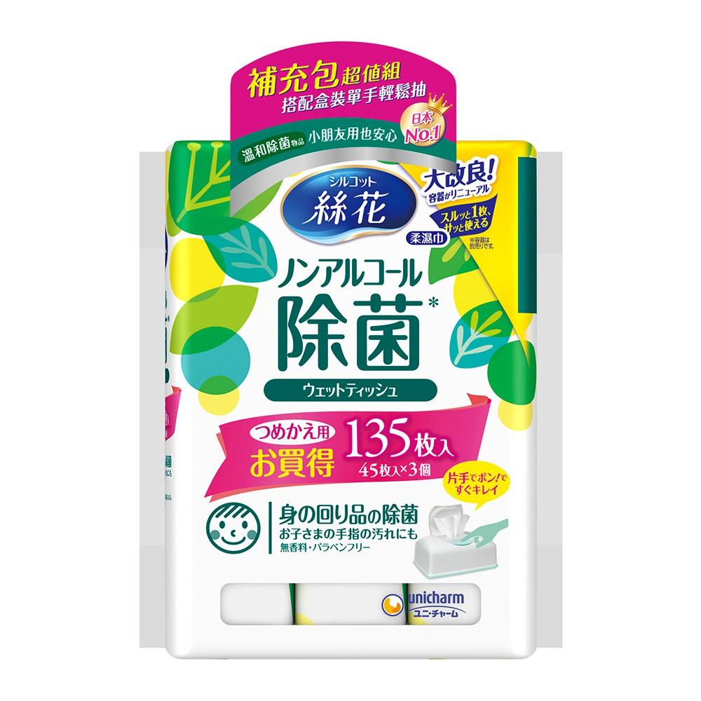絲花無酒精除菌濕巾補充包45片x3包/組 現貨 蝦皮直送