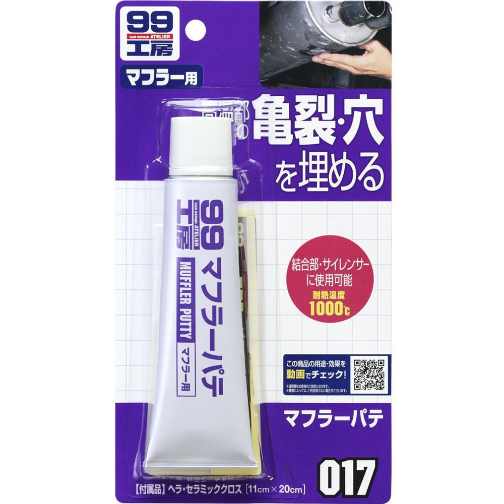 日本SOFT99 消音器補土 台吉化工