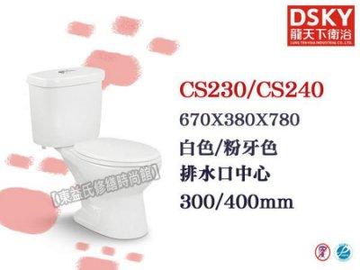 【東益氏】DSKY龍天下CS230 / CS240二段式省水馬桶《管距30cm、40cm》 另售ALEX電光牌 凱撒 和成