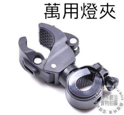 《67-7 單車》 上快拆式 下管徑加大 車燈夾/音樂棒夾 360度 萬用燈夾 T6 適各手電筒 音樂棒.