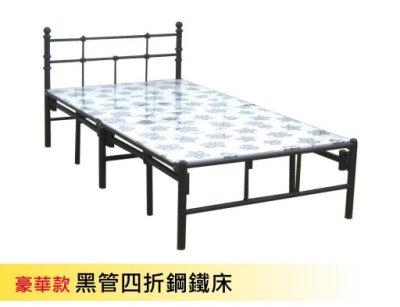 豪華型 黑四折鋼鐵床 一分錢一分貨 ISO工廠品質保証 開合只需2秒 單人床架 四折床 沙發床 看護床 外勞床 折疊床
