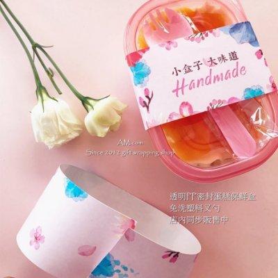 AM好時光【J239】Hand made 包裝封條 PP密封盒腰封 10枚❤非貼紙 西點手工蛋糕 塑料透明餅乾盒桶 奶酪