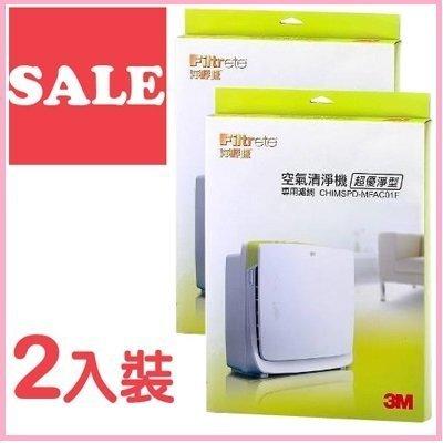 【3M】超優淨型淨呼吸清淨機 MFAC-01(7坪)替換濾網 專用濾網 MFAC01F~另有更多3M清淨機/除濕機濾網