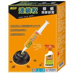 速必效蟑螂凝膠餌寶(超值精裝/內附10克餌寶+5個容器盒送150ml四效液劑蟑螂螞蟻藥)(四盒)