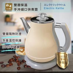 SONGEN松井 雙層保溫手沖細口快煮壺/電水壺 KR-372