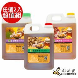彩花蜜 台灣蜂蜜3000g任選2件超值組