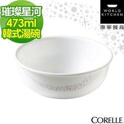 任-【美國康寧CORELLE】璀璨星河473ml韓式湯碗
