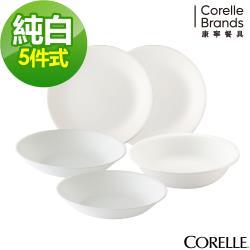 【美國康寧CORELLE】純白5件式餐盤組(E16)