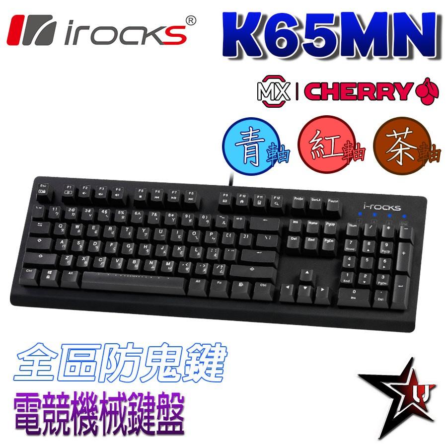 iRocks K65MN 機械鍵盤 青軸 紅軸 茶軸/鋁合金霧面上蓋 宇星科技