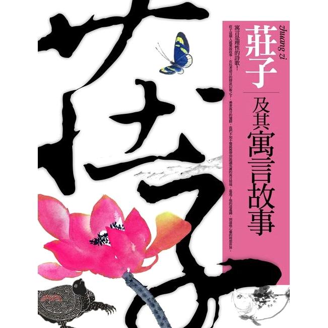 《九韵文化》莊子及其寓言故事[9折]