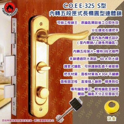 COE E-325 五段式 葉片式防盜鎖 汰金色 S型水平把手 可做工地鎖王 內轉式連體鎖 水平鎖 面板鎖 c.o.e