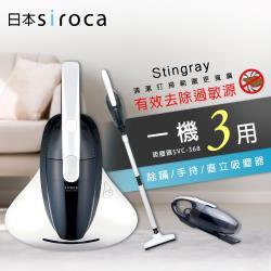 日本Siroca 塵蹣吸塵器1機3用 SVC-368