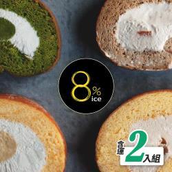 【8%ice】頂級法式生乳捲(360gx2條)
