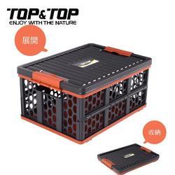 韓國TOP&TOP 多用途折疊置物箱/露營/登山/野餐
