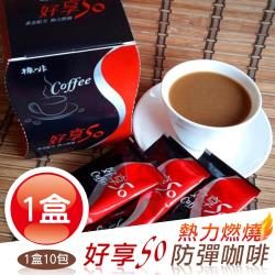 啡嚐享so 日本專利 / 黑生薑 57倍 / 防彈厚咖啡(1入)-朋