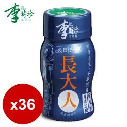 【超值優惠】李時珍-長大人(男生)50ml-36瓶