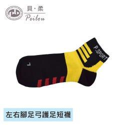 【PEILOU】貝柔輕量足弓護足短襪(L)_黑/黃