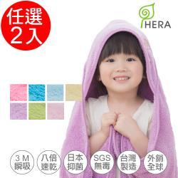 HERA  3M專利瞬吸快乾抗菌超柔纖-嬰幼童連帽巾任選2入