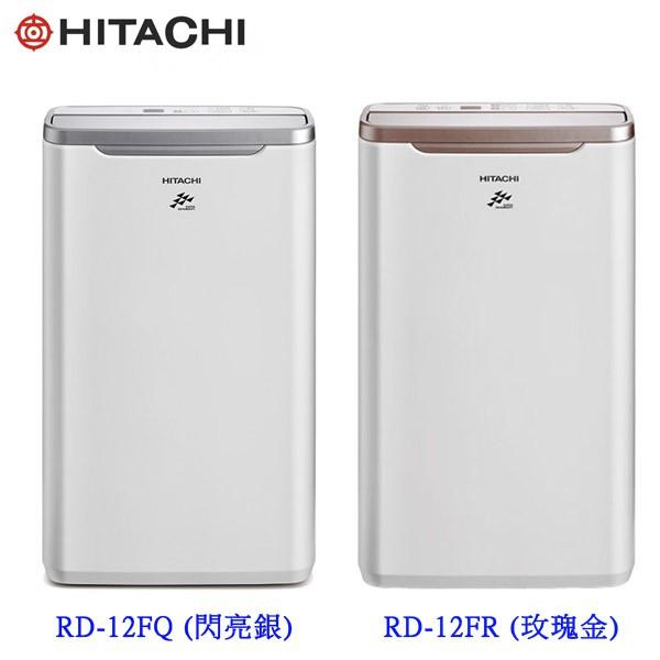 HITACHI日立 6公升/日 除濕機 RD-12FQ/RD-12FR