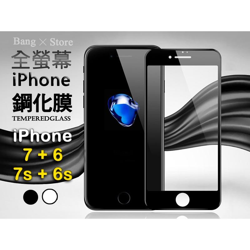 BANG iPhone鋼化玻璃膜i6/i7/Plus 手機貼膜 鋼化膜 曲面貼合 防指紋 全螢幕 防藍光防爆【HY06】