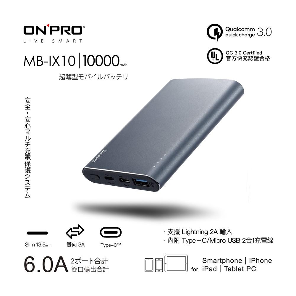 ONPRO MB-IX10 快充行動電源 10000mAh QC3.0 6A 【星夜灰】