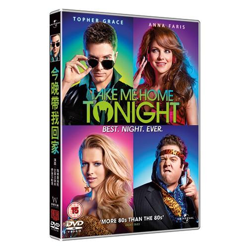 今晚帶我回家 Take me home tonight (DVD)