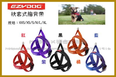 【Mr.多多】<EzyDog全系列任兩件送玩具>快套式胸背帶-純色 XS號 5種顏色可選 舒適又容易使用 狗胸背帶