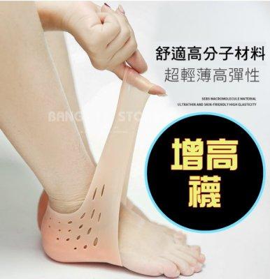 BANG◎增高襪 襪子增高墊 隱藏內增高 增高鞋墊 襪子增高墊 矽膠鞋墊【HF70】
