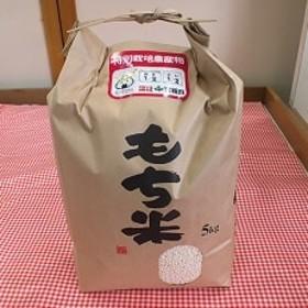 【宮城県川崎町産】みやこがね もち米(精米)5kg