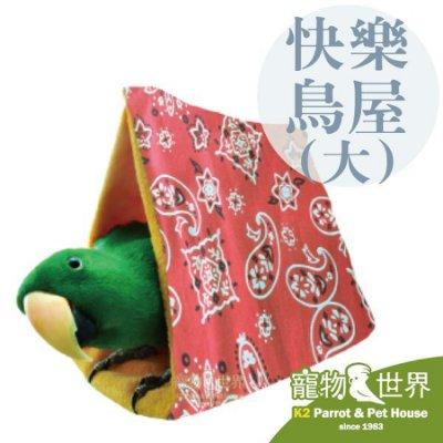 《寵物鳥世界》 Amigo 阿迷購 快樂鳥屋(大) 鳥帳蓬 鸚鵡帳篷 三角帳棚 吊床 溫暖 安全感 可清洗 AM0068