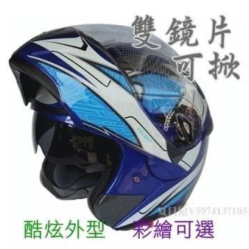 促銷 升級款 雙鏡片 5色可選 彩繪色 汽水帽安全帽 可樂帽 內襯完全可拆洗 越野帽 (非LS2 gdr tanked)