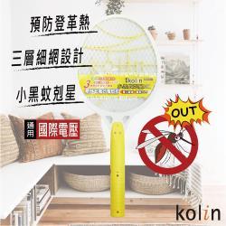 Kolin歌林 充電式 電蚊拍-黃 KEM-DL01
