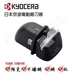 KYOCERA 日本京瓷電動磨刀器通用瓷刀不鏽鋼刀