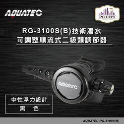 AQUATEC RG-3100S(B) 技術潛水可調整順流式二級頭調節器/中性浮力設計/黑色 ( PG CITY )