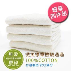 【梁衫伯】台灣製無染紗浴巾-4入