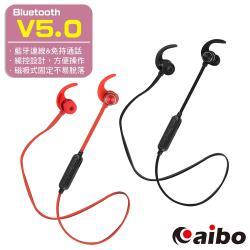 aibo BTM1 磁吸入耳式 藍牙V5.0運動耳機麥克風