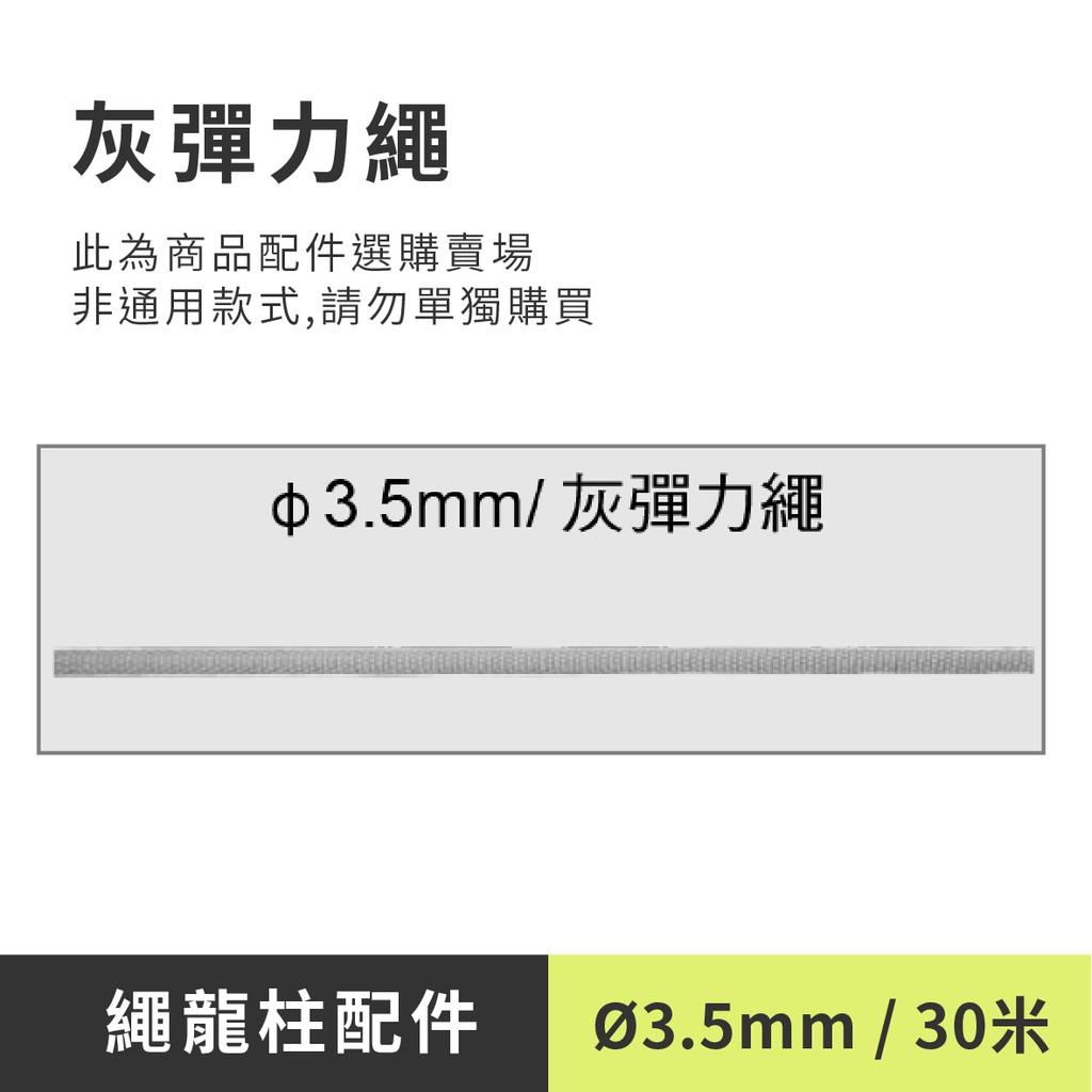 【灰色彈力繩-3mm(30米入/包) WER-3GY】紅龍 圍欄 紅龍柱 藝廊 展示 隔離柱 圍欄柱 畫展