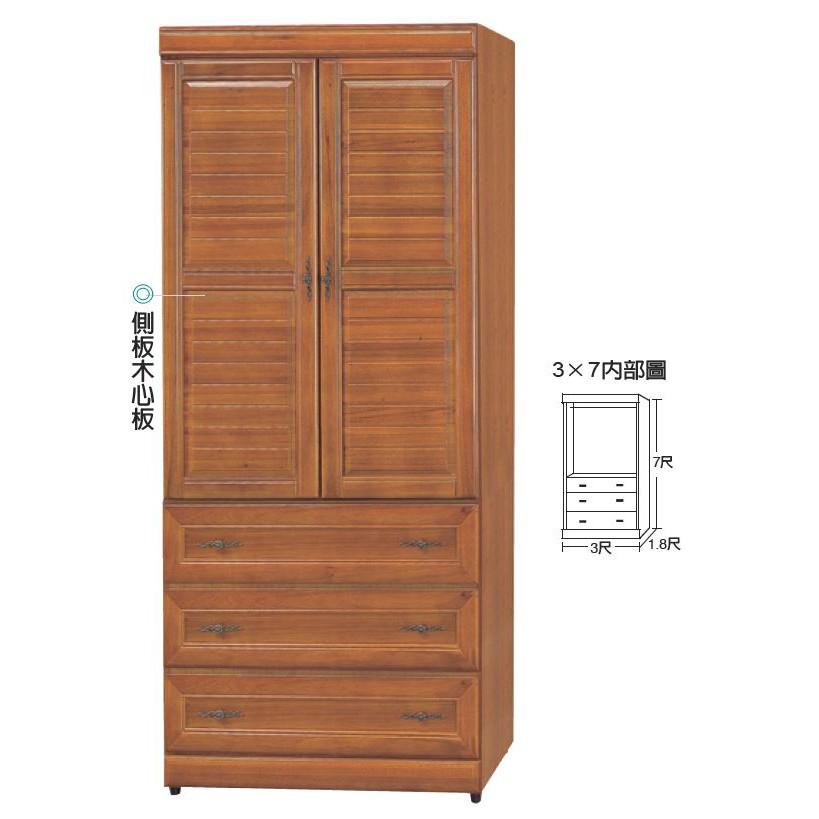 【愛比王】實木樟木色3×7尺衣櫥