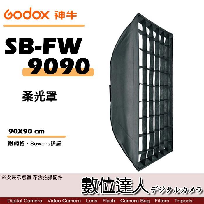 Godox 神牛 SB-FW-9090 柔光罩 附網格 Bowens接座 無影罩 柔光箱 棚燈 FW9090 數位達人