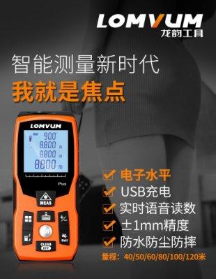 龍韵測距儀 測距儀 雷射測距儀 40m 50m 60m 80m 100m 120m 面交 雷射尺 龍韻測距儀 可試用